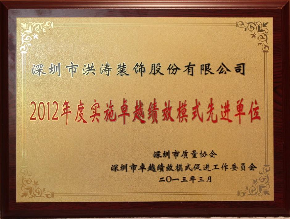 春来报喜之——我司荣获2012年度深圳市实施卓越绩效模式先进单位