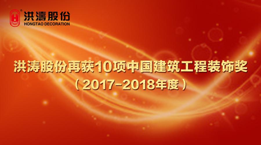 喜讯   中福在线连环夺宝-中福在线兑奖表-中福在线再获10项中国建筑工程装饰奖,累计111项,位居行业前列