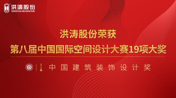 喜讯 | 中福在线连环夺宝股份荣获第八届中国国际空间设计大赛19项大奖