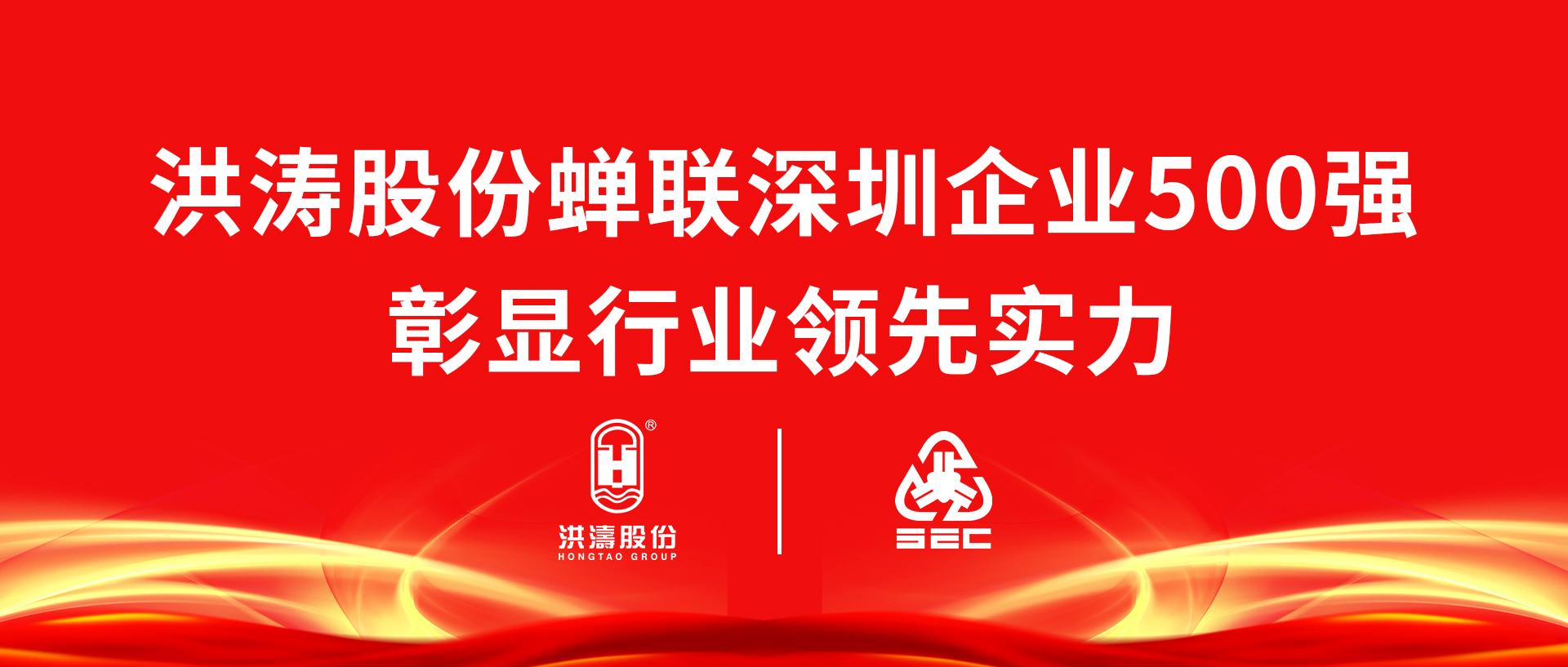 喜讯 | app下载千赢手机app下载_千亿手机版下载_千赢官方网站蝉联深圳企业500强   彰显行业领先实力