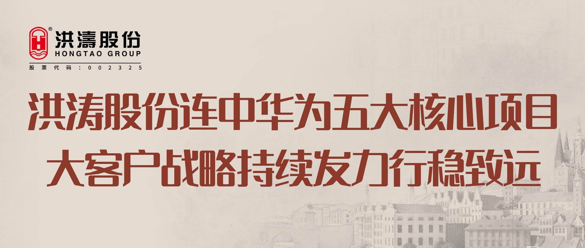 喜讯 | 竞博体育娱乐-jbo电竞官网-竞博官网app连中华为五大核心项目,大客户战略持续发力行稳致远
