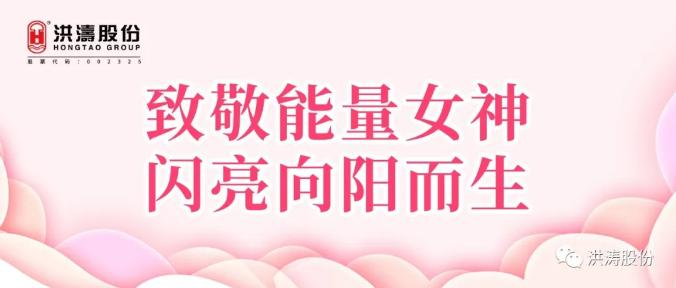 【竞博体育娱乐女神节特辑】 致敬能量女神,闪亮向阳而生